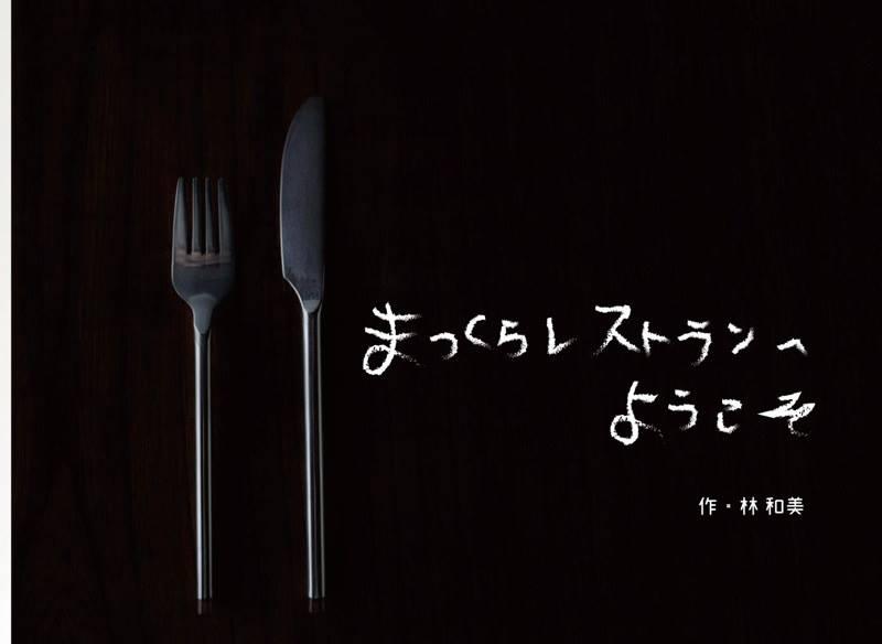 まっくらレストランへ ようこそ