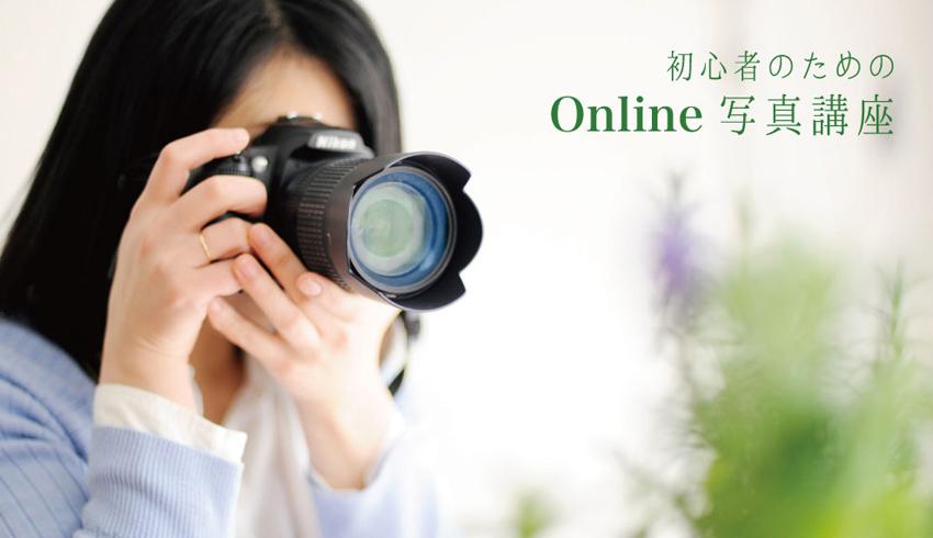 初心者のための Online 写真講座
