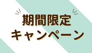 【Online 写真講座・期間限定キャンペーン】